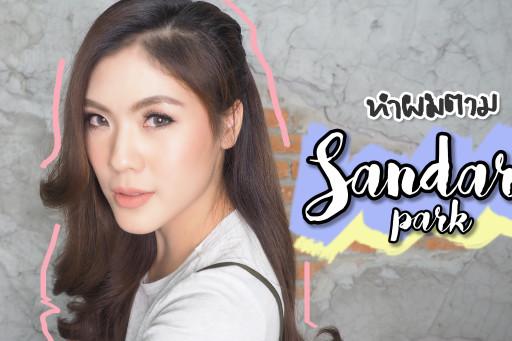 HOW TO ทำผมตาม Sandara Park