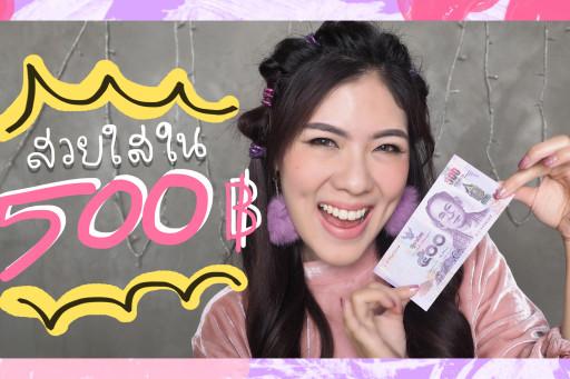 HOW TO แต่งหน้าสวยใส ในงบ 500 !!!! (เหลือทอน)