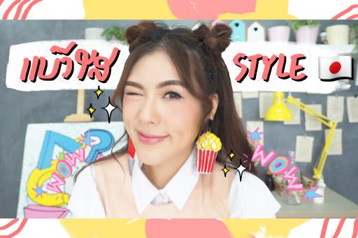 HOW TO แต่งหน้าแอ๊วๆ แบ๊วๆ สไตล์ญี่ปุ่น japanese style makeup