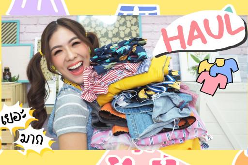 HAUL เสื้อผ้าสวยๆ จากเกาหลี 20 ชุด + แหล่งช็อป !!!!