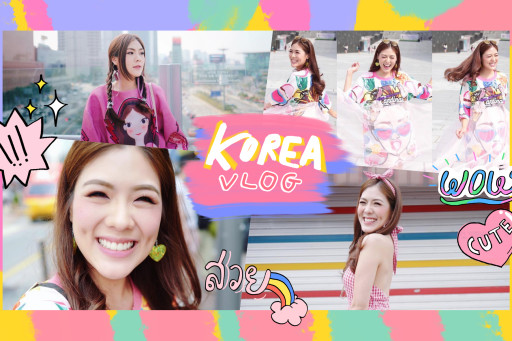 VLOG เที่ยวเกาหลี ตามวิถีบิวตี้บล็อกเกอร์ part 2 #ladiestriptokorea