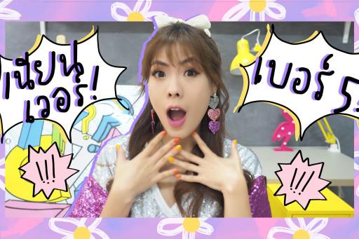 REVIEW แป้งล็อกหน้า บาบาร่าไขผึ้ง เนียนเว่อร์เบอร์ห้าา !!!