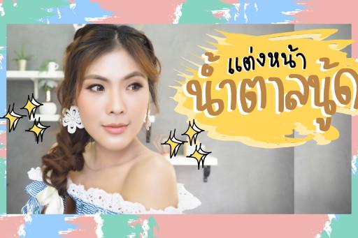 HOW TO แต่งหน้าโทนสีน้ำตาลนู้ดธรรมดา แต่คลาสสิกและสวยมากกกก #bisousbisousthailand