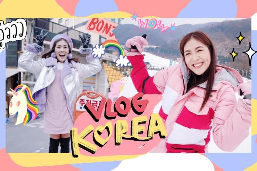 VLOG korea ไปเกาหลีรอบที่ล้านนนน !!! หนาวสั่นควันออกปากเว่อออร์