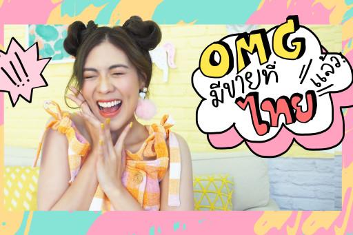 HAUL ipkn x esther loves you มีขายที่ไทยแล้ว กริ๊ดดดดด น่ารักม๊ากกกกก !!!