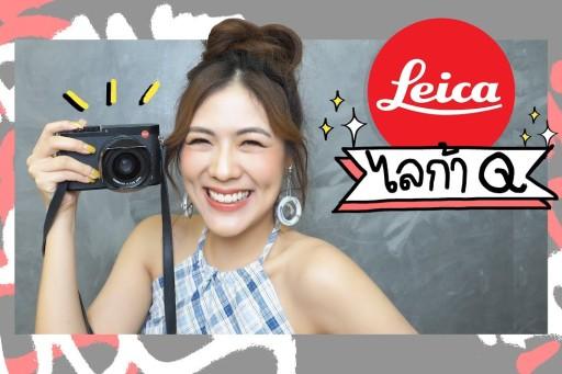 REVIEW กล้องคู่ใจไลก้า คิว leica Q 160,000 ดียังไง ???