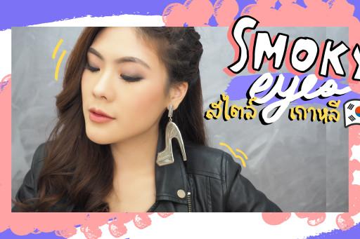 HOW TO แต่งหน้าสวยเข้ม smokey eye สไตล์เกาหลี