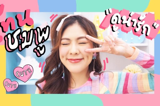HOW TO แต่งหน้าโทนสีชมพู ดูน่ารักใสๆ | icepadie
