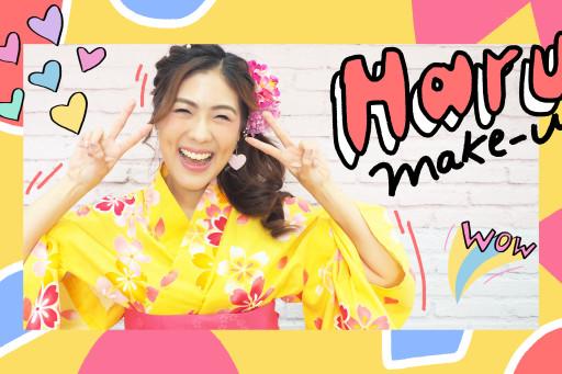 HOW TO แต่งหน้าลุคญี่ปุ่น haru makeup