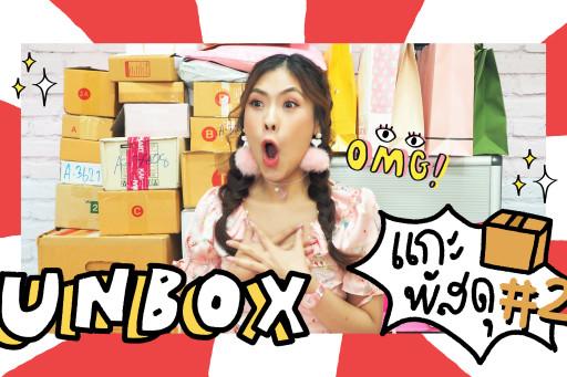 UNBOX #2 แกะกล่องกะพาดี้ | icepadie