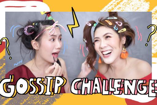 #เมอาพาดี้ เม้าแข่งกัน! ตอน โตมายังไง ??? gossip challenge