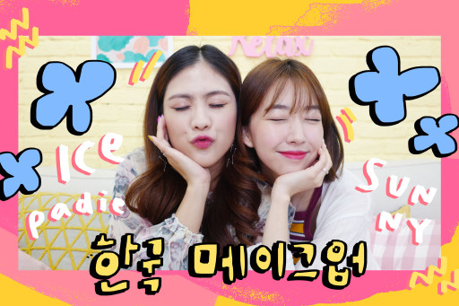 HOW TO แต่งหน้าแบบคนเกาหลี!! โดยคนเกาหลี!! sunnydahye