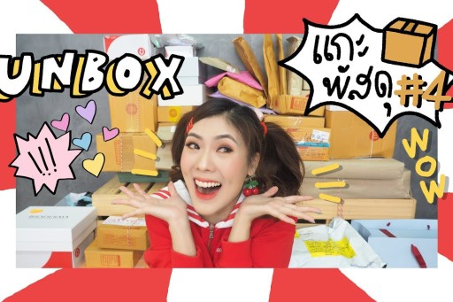 UNBOX #4 แกะกล่องกะพาดี้