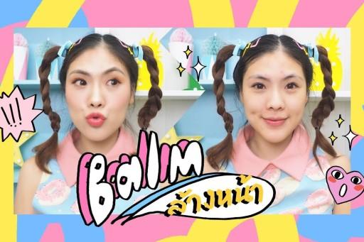 REVIEW บาล์มล้างหน้า banila co. เข้าไทยแล้วจ้าาาา !!!