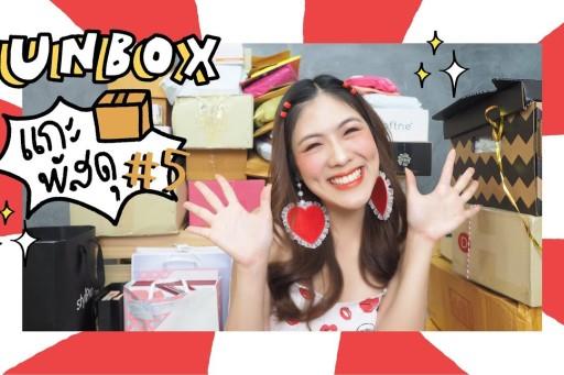 UNBOX #5 แกะกล่องกับพาดี้ OMG ลืมเปิดไมค์