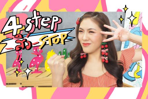 4 step สิว stop !!!! ด้วยดร.สมชาย