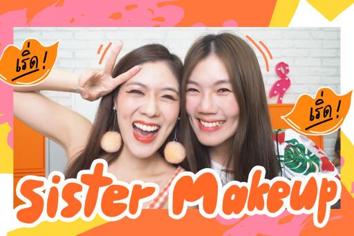 SISTER MAKEUP สลับกันแต่งหน้า มือซ้ายเท่านั้น !!!!