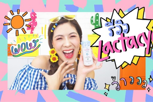 REVIEW Lactacyd White Intimate ใช้ทำไม? ทำไมต้องใช้?