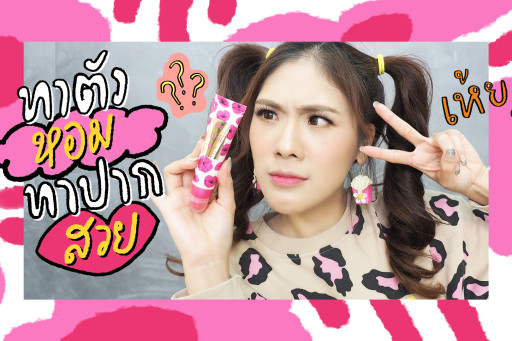 REVIEW Dance Blooming Kiss ตัวหอม ปากสวย แบบ 2 in 1