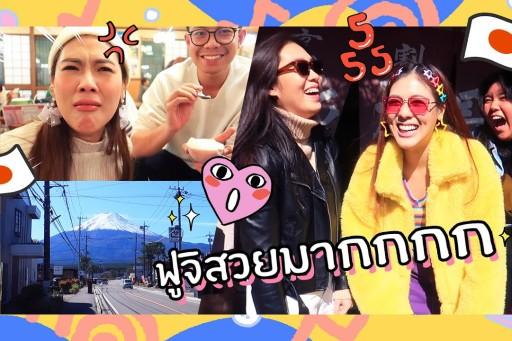 VLOG Japan เที่ยวญี่ปุ่นกับเพื่อน 13 คน พังงงงงง !!!! (2/3)